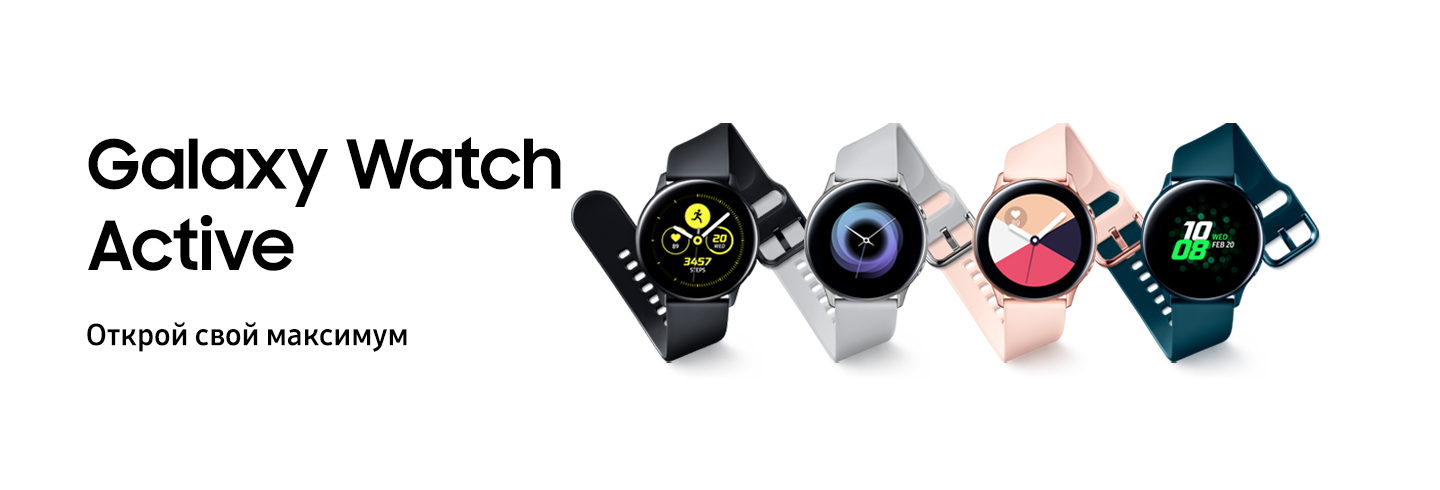 Новые Samsung Galaxy Watch Active