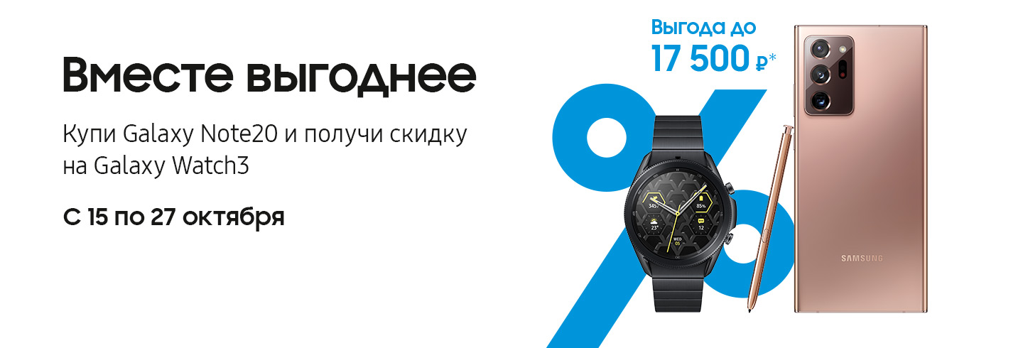 Скидка на Galaxy Watch 3 при покупке Galaxy Note20